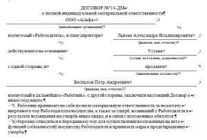 Договор о материальной ответственности работника: образец