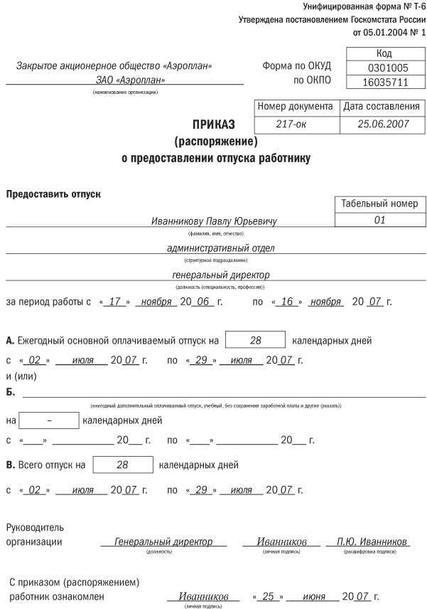 Отпуск генерального директора: образец приказа