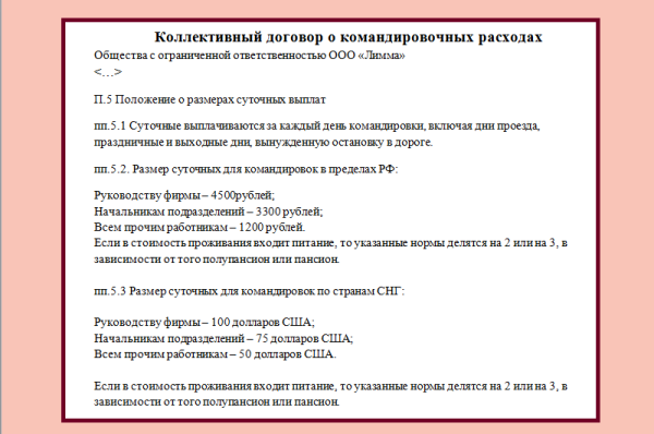 Суточные в командировке в 2020 году в России и за границей - нормы трудящимся