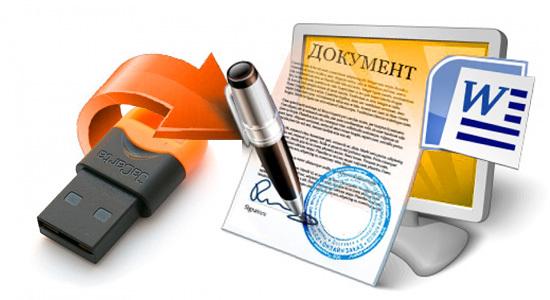 Как получить электронную подпись для физического лица?