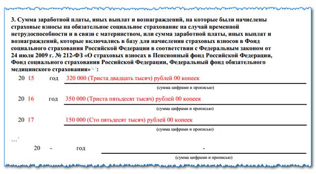 Справка 182н образец заполнения в 2020 году