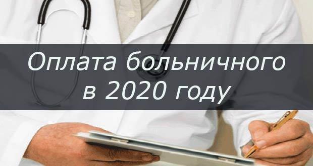Больничные листы — оплата, какие изменения произошли в 2020 году