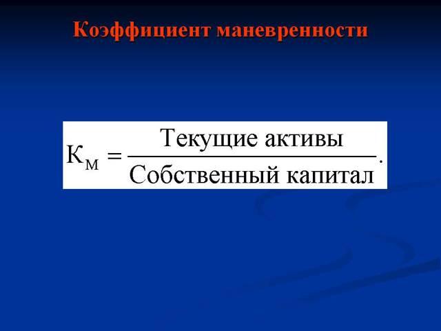Коэффициент маневренности собственного капитала: формула по балансу
