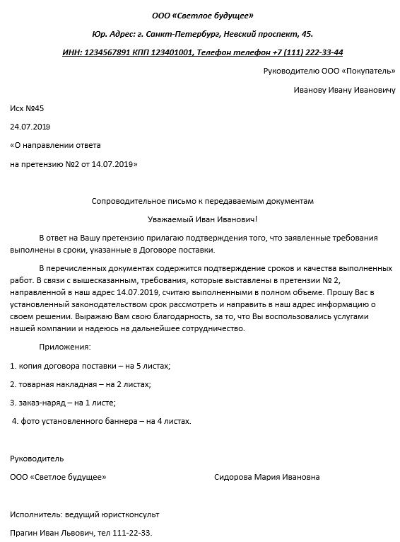 Сопроводительное письмо к акту выполненных работ: образец