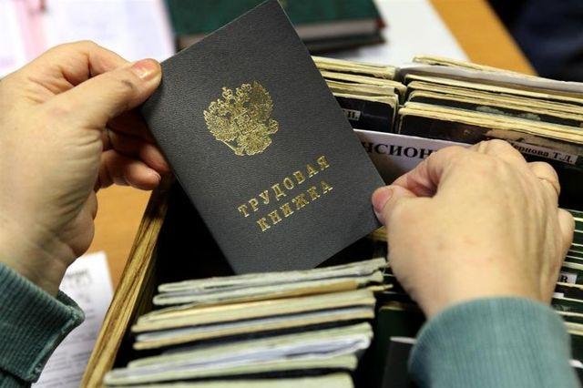 Трудовая книжка для иностранных граждан в РФ в 2020 году