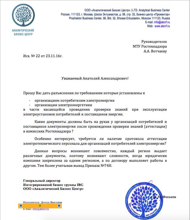 Проверка знаний по электробезопасности в Ростехнадзоре