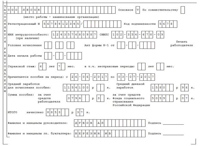 Заполнение больничного листа: как заполнять, образец