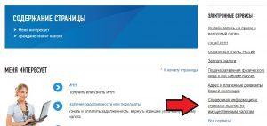 Как проверить ИП по ИНН на сайте ИФНС или без доступа к сети