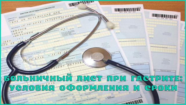 Дают ли при гастрите больничный лист и на сколько дней