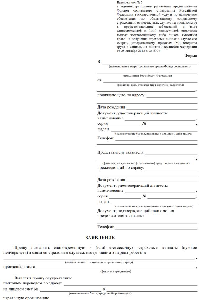 Выплаты от организации по профзаболеванию