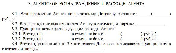 Агентский договор с физическим лицом: образец