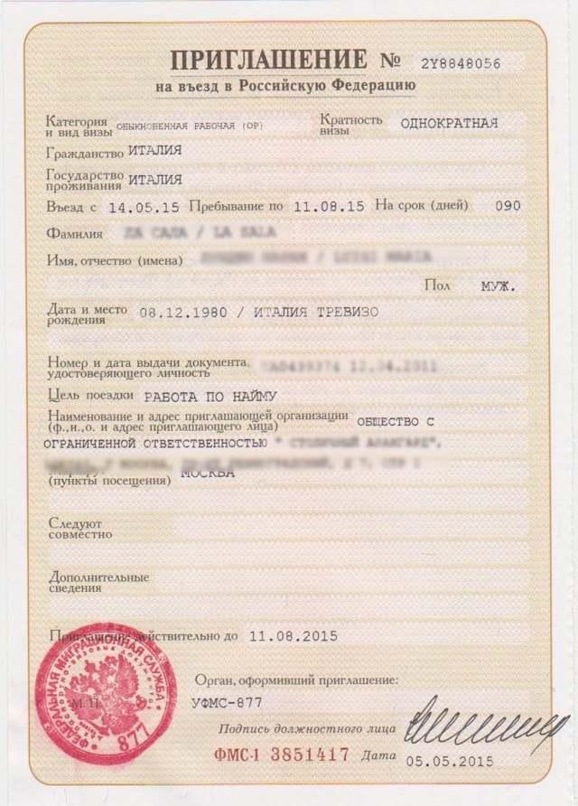 Приглашение на работу для иностранного гражданина в 2020 году