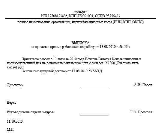 Прием на работу без прописки в паспорте РФ и регистрации - чем грозит организации