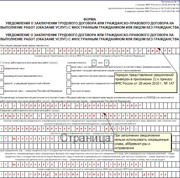 Прием на работу граждан Белоруссии в 2020 году - пошаговая инструкция