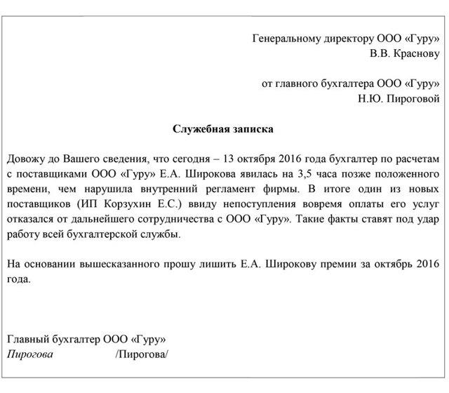 Лишение премии работника в соответствии с ТК РФ – пошаговая процедура