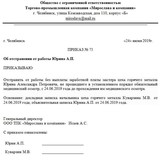 Отстранение от работы - основания и порядок действий по статье ТК РФ