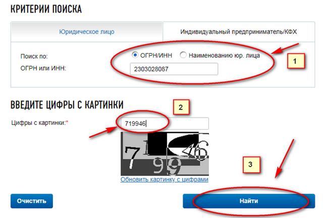 Как узнать свой регистрационный номер в ПФР