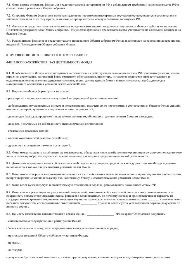 Устав благотворительного фонда: образец