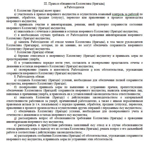 Договор о коллективной материальной ответственности, образец